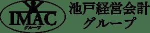 池戸経営会計グループ